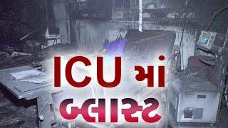 આગની ઘટના લગાતાર!! રાજકોટની ઉદય શિવાનંદ કોવિડ હોસ્પિટલની ICUમાં આગ : 5ના મોત   ABTAK MEDIA