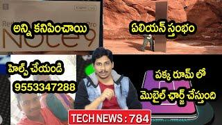TechNews in Telugu 785:anti laser charging,realme black friday,Redmi note 9 pro 5g,google pay ,insta