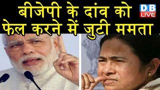 चुनाव से ठीक पहले ममता बनर्जी का ऐलान | BJP के दांव को फेल करने में जुटी Mamata Banerjee | #DBLIVE