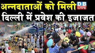 Rahul Gandhi ने PM Modi पर साधा निशाना | अन्नदाताओं को मिली दिल्ली में प्रवेश की इजाजत | #DBLIVE