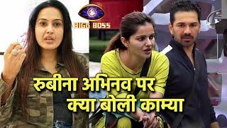 Bigg Boss 14: Rubina Aur Abhinav Par Ye Kya Boli Kamya Punjabi? | Abhinav Par Shocking Mudda