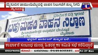 ಚಾಮುಂಡಿಬೆಟ್ಟದಲ್ಲಿ ಭಕ್ತರಿಗೆ ಪಾರ್ಕಿಂಗ್ ಶುಲ್ಕದ ಬರೆ. ಬೈಕ್ ಗೆ 10, ಕಾರಿಗೆ 40 ರೂ. ನಿಗದಿ