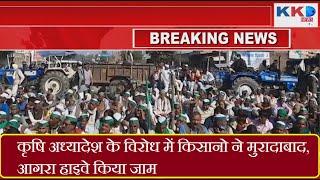 Kisaan Adhyadesh Virodh   Chakka Jaam    कृषि अध्यादेश के विरोध में  किसानो ने हाइवे किया जाम