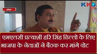 भाजपा नेताओं ने बैठक कर मांगे वोट