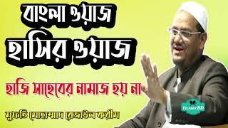হাসির ওয়াজ-হাজি সাহেবের নামাজ হয় না । Mufti Rezaul Karim Bangla Waz | মুফতি রোজাউল করিম বাংলা ওয়াজ