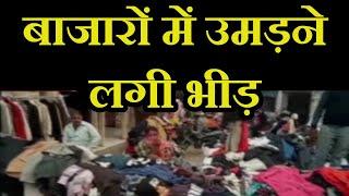 Bareilly News  | बाजारों में उमड़ने लगी भीड़,बेपरवाह लोग कोरोना को दे रहे नियंत्रण | JAN TV