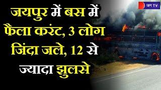 Fire In Volvo Bus In Jaipur News | जयपुर में बस में फैला करंट, 3 लोग जिंदा जले, 12 से ज्यादा झुलसे