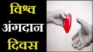 Jaipur News | विश्व अंगदान दिवस, CM Gehlot ने किया अंगदाता स्मारक का वर्चुअल उद्घाटन | JAN TV