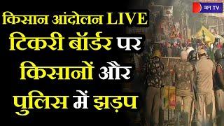 Farmers Protest Delhi Live Update | किसान आंदोलन | टिकरी बॉर्डर पर किसानों और पुलिस में झड़प