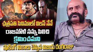 Vijaya Rangaraju Shocking Comments on Director Rajamouli |Chatrapathi Villain Pradeep Rawat |Prabhas