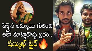 Shanmukh Jaswanth About Vaishnavi Chaitanya Marriage | Software Developer Season 2 | Top Telugu TV