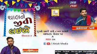 CHAL NE JIVI LAIYE | Jigneshbhai Gadhavi | Season-2 | Yogit Babariya | ABTAK SPECIAL