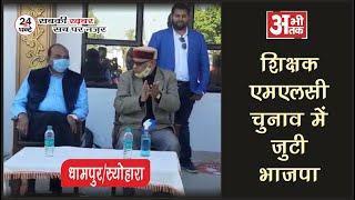 शिक्षक एमएलसी चुनाव में जुटी भाजपा