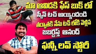 jabardasth Anand about His Funny Love Story and Marriage | Jabardasth Anand Interview | Top TeluguTV