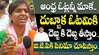 Bonthu Rammohan Wife Bonthu Sridevi Fires on BJP | Cherlapalli | GHMC Elections 2020 | Top Telugu TV