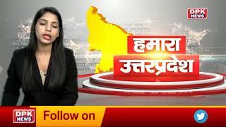 DPK NEWS | हमारा उतरप्रदेश | देखिये उतरप्रदेश की तमाम बड़ी खबरे | 27.11.2020