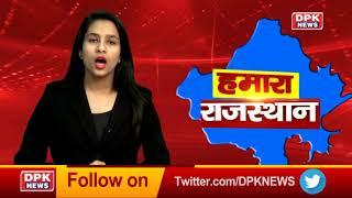 DPK NEWS || हमारा राजस्थान || देखिये राजस्थान की तमाम बड़ी खबरे || 27.11.2020