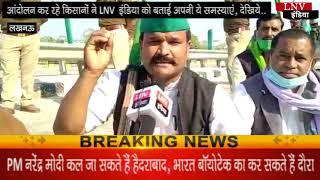 आंदोलन कर रहे किसानों ने LNV  इंडिया को बताई अपनी ये समस्याएं, देखिये..