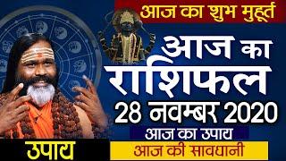 28 November 2020 Aaj Ka Rashifal    आज का राशिफल    Daily Rashifal   
