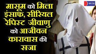 Jaipur Rape case | 7 वर्षीय मासूम को मिला इंसाफ, दुष्कर्म के आरोपी Jivanuको आजीवन कारावास की सजा