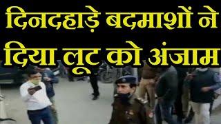 Bijnor News | दिनदहाड़े बदमाशों ने दिया लूट को अंजाम, SP ने मौके पर पहुंचकर लिया जायजा | JAN TV