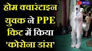 Jodhpur PPR Kit Corona Dance Video | जोधपुर में होम क्वारंटाइन युवक ने PPE किट मे किया 'कोरोना डांस'