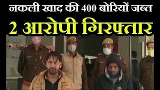 Shahjahanpur News- नकली खाद की 400 बोरियों जब्त, 2 गिरफ्तार, पुलिस और कृषि विभाग की संयुक्त कार्रवाई