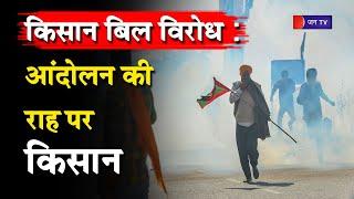 Khas Khabar | किसानों का दिल्ली चलो मार्च, केंद्र सरकार से किसानों के सवाल | JAN TV
