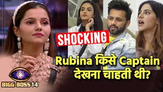 Bigg Boss 14: Shocking Rubina Kise Captain Banta Dekhna Chahti Thi? | Jasmin, Rahul, Nikki