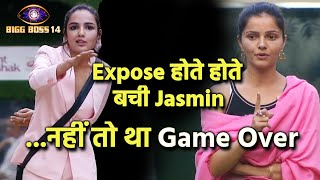 Bigg Boss 14: Rubina Ke Samne Hota Jasmin Ka Game Over, Expose Hote Hote Kaise Bachi Jasmin?