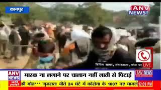 कानपुर पुलिस का अमानवीय चेहरा आया सामने !