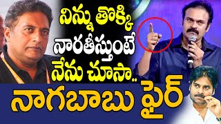 Naga Babu Fires on Prakash Raj over his comments on Pawan Kalyan | Top Telugu TV