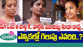 Public Talk on GHMC Elections 2020 | Mansoorabad | Kaun Banega Corporator | Hyderabad | TopTeluguTV