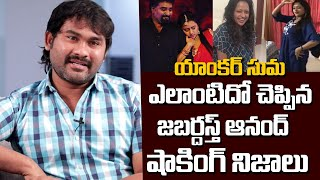 Jabardasth Anand about Anchor Suma Kanakala | Jabardasath Anand Interview | Top Telugu TV