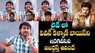 Jabardasth Anand Imitates Pawan Kalyan Voice | Jabardasth Anand Interview | Top Telugu TV