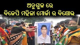 BJP Mahila Morcha Protests on Nayagarh Issue | ମନ୍ତ୍ରୀ ଅରୁଣ ସାହୁ ଙ୍କ ଇସ୍ତଫା ଦାବି | Angul