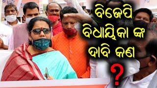 Sundargarh MLA Kusum Tete Protests in Bhubaneswar | କାହିଁକି ଧାରଣା ରେ ବସିଲେ ସୁନ୍ଦରଗଡ଼ ବିଧାୟିକା?