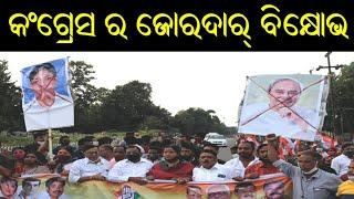 Congress Protests on Nayagarh Issue | ସିବିଆଇ ତଦନ୍ତ ସହ ମନ୍ତ୍ରୀ ଅରୁଣ ସାହୁ ଙ୍କ ଇସ୍ତଫା ଦାବି