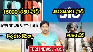TechNews in Telugu 785:Micromax,infinix zero 8i,pubg realeae date,samsung 21,Redmi note 9 pro price