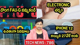 TechNews in Telugu 786:MIUI 13,PUBG,iPhone 12 original price,Electronic Skin,Fake FAU G,google play