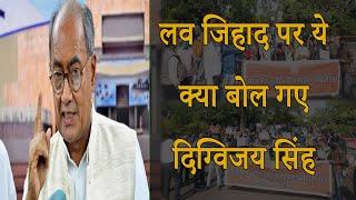 #Streaming Live- लव जिहाद पर ये क्या बोल गए पूर्व मुख्यमंत्री दिग्विजय सिंह....... Today_xpress