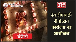 देव दीपावली दीपोत्सव कार्यक्रम का आयोजन