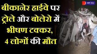 Shri Ganganagar Road Accident News | बीकानेर हाईवे पर ट्रोले- बोलेरो की टक्कर, 4 लोगो की मौत,1 घायल