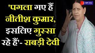 Rabri Devi Statement on CM Nitish Kumar | पगला गए है इसलिए गुस्सा कर रहे है नीतीश कुमार- राबड़ी देवी