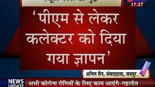 Jaipur News | School Fees | आंदोलन की राह पर अभिभावक | JAN TV