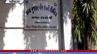Mahisagar: કડાણા MGVCL ઓફિસમાં 4 અધિકારી કોરોના પોઝિટિવ