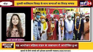 बोड़ा नगर में तुलसी सालिग्राम विवाह के साथ कन्याओं का विवाह सम्पन्न// देखिये पूरी ख़बर  ????????