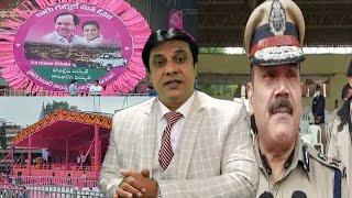 CP Anjani Kumar At LB Stadium | CM KCR Holding An Public Meeting |@Sach News