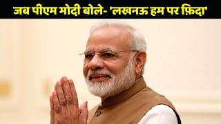 Lucknow University के शताब्दी समारोह में बोले PM Modi- 'लखनऊ हम पर फ़िदा'