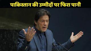 Pakistan की उम्मीदों पर मुस्लिम देशों ने फेर दिया पानी, भारत के लिए है ये अच्छी खबर